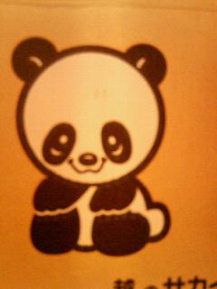 旦那様はパンダ